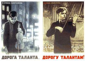 Советский плакат на тему таланта